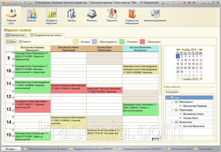 Отличия и особенности бумажного журнала и автоматизированной программы записи клиентов