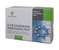 8 незаменимых аминокислот  для быстрого восстановления после длительной болезни 50 капсул Элит- Фарм