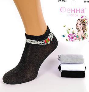 Женские короткие носочки Фенна B001-10. В упаковке 12 пар