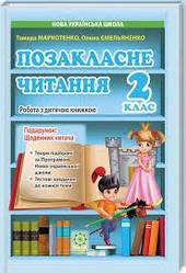 Позакласне читання 2 кл. Робота з дитячою книжкою. Вид-во Весна