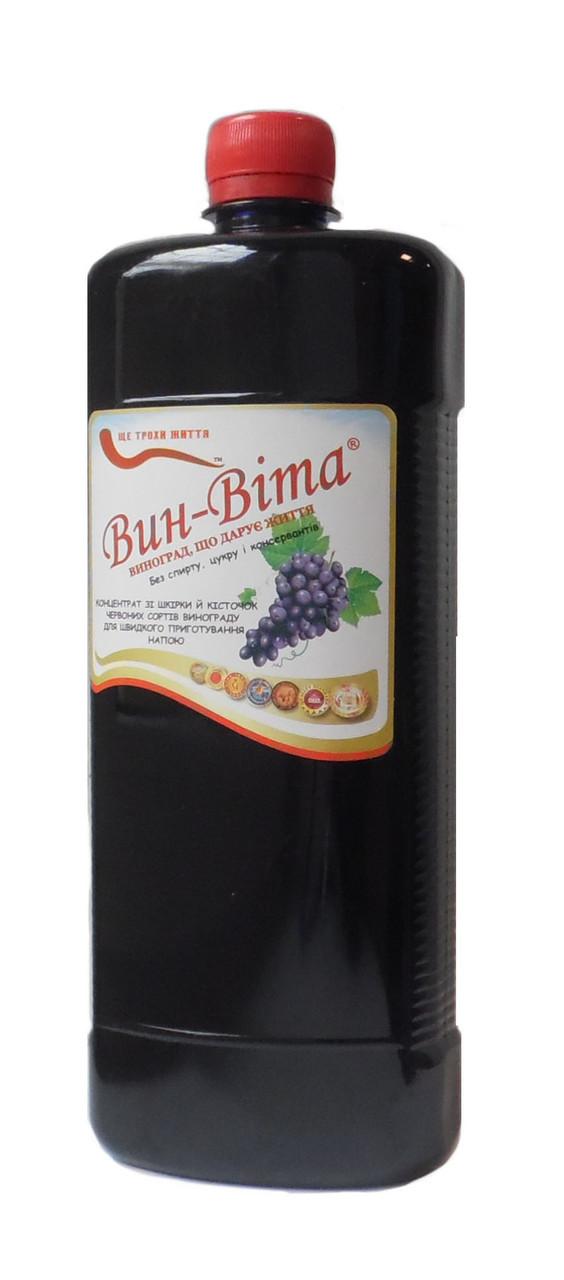 Вин-Вита - концентрат из косточек и кожуры винограда темных сортов 1 л Экофарм