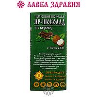 Яръ-шоколад с кэробом и кокосом, 100 г, фото 1