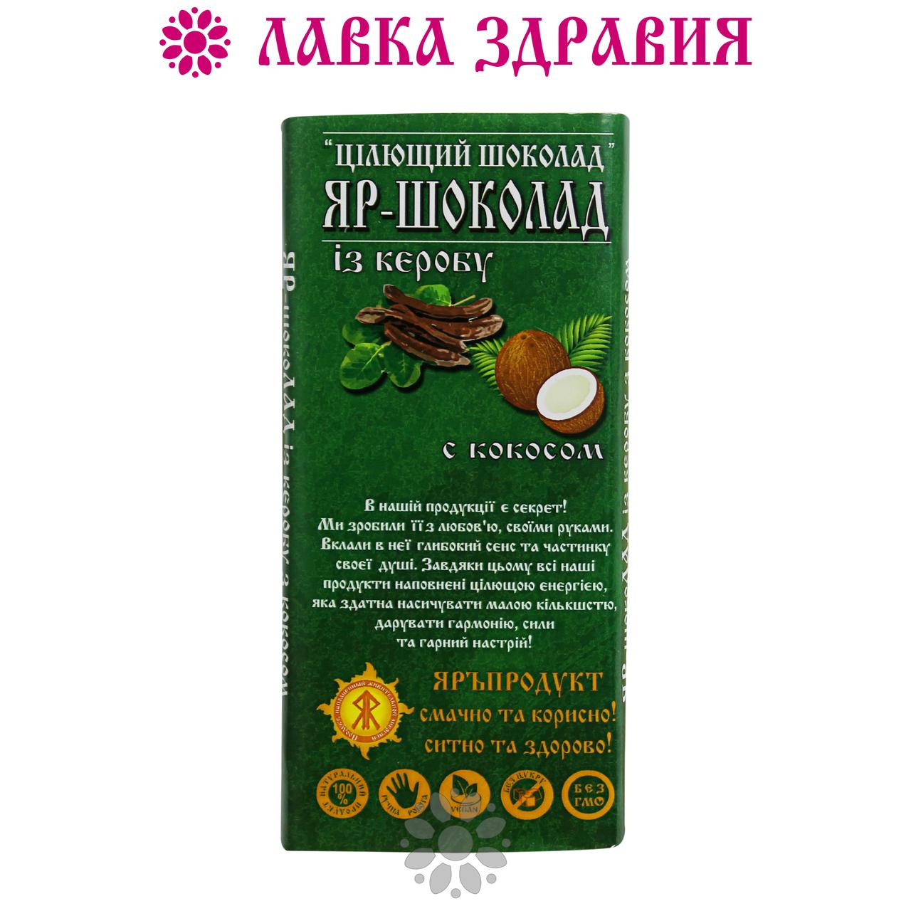Яръ-шоколад с кэробом и кокосом, 100 г