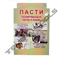 Набір полірувальних паст твердих 6 видів в картонній упаковці