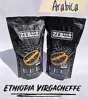 Арабика Эфиопия Ергачев (Yirgacheffe). Кофе в зернах для кофейни, кафе, ресторана и дома. Свежая обжарка кофе.