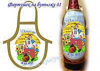 Фартук на бутылку №41