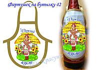 Фартук на бутылку №42