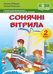 Сонячні вітрила 2 кл. Книга для позакласного читання / Лабащук О.НУШ