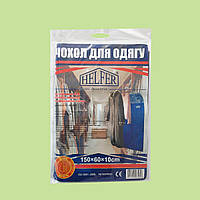 """Чехол для одежды """"HELFER"""" 150х60х10 см синий"""
