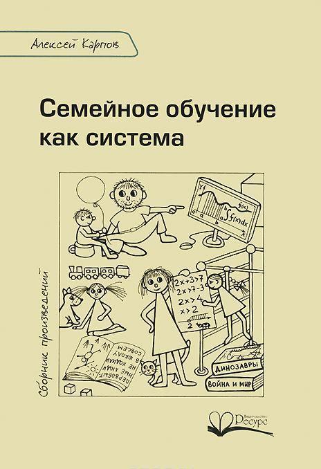 Семейное обучение как система. Автор Алексей Карпов