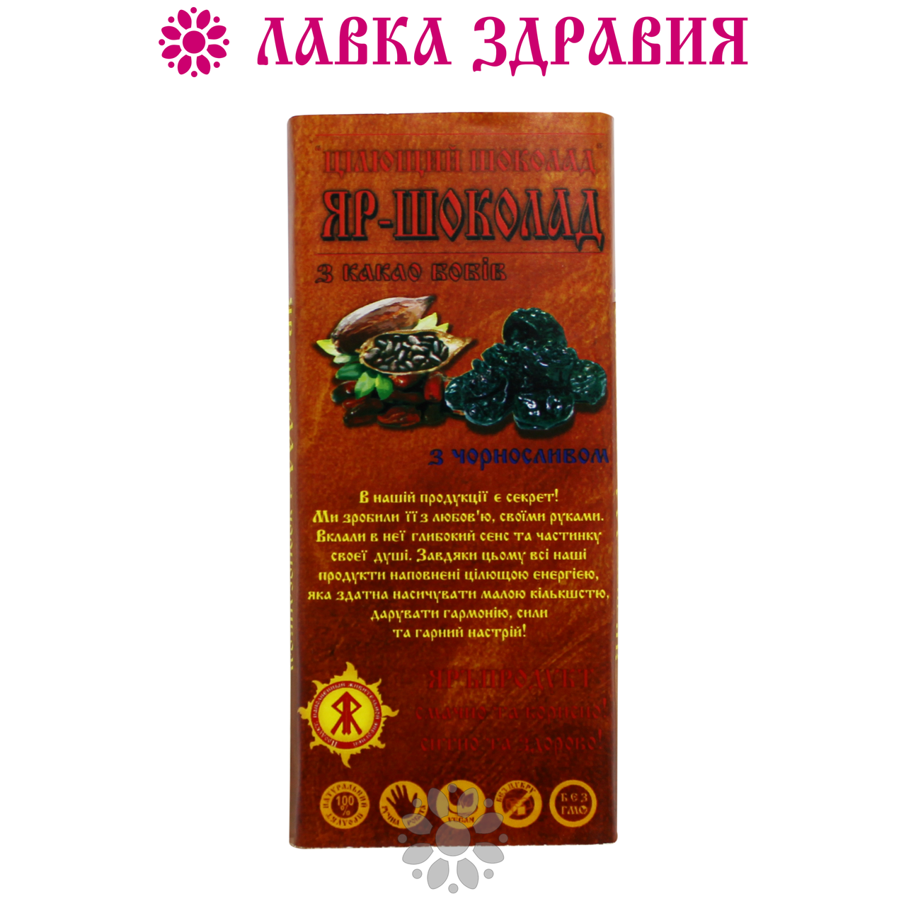 Яръ-шоколад с финиками и черносливом, 100 г