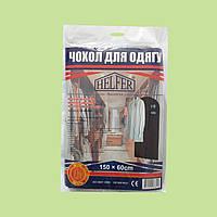 """Чехол для одежды """"HELFER"""" 150х60 см черный"""