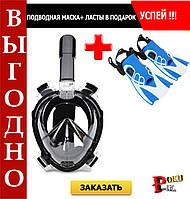 Подводная маскаJust Breath Pro Diving Mask+ЛАСТЫ В ПОДАРОК
