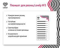 Планшет для ресниц Lovely № 3