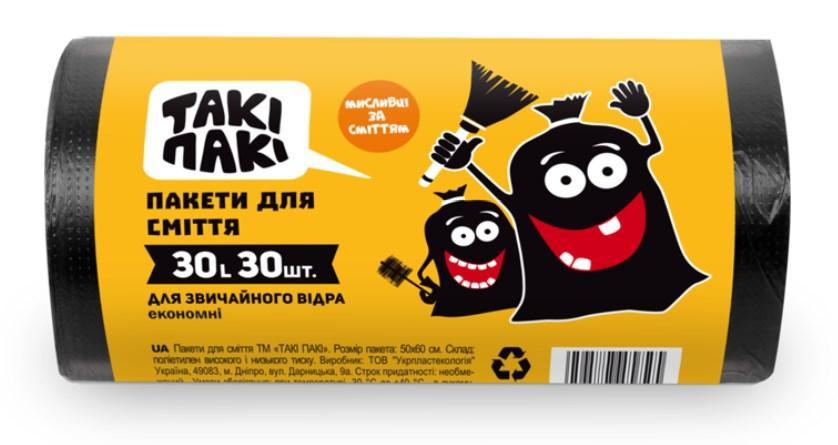 Мусорный пакет ТакiПакі 30л 30шт от 3-х тыс. грн
