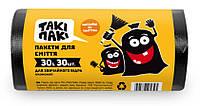 Мусорный пакет ТакiПакі 30л 30шт от 3-х тыс. грн, фото 1