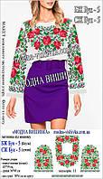 """Заготовка для вишивки """"Сорочка жіноча Буковинська"""" БЖ Бук-5 (Модна вишивка)"""