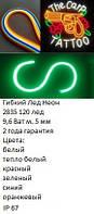 Світлодіодний гнучкий неон NeonFlex 12вольт 120світлодіодів 2835 9.6Вт  6*13мм IP65