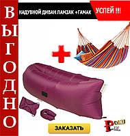 Lamzac Hangout - надувной диван+ГАМАК В ПОДАРОК