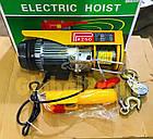 Таль электрическая 125/250 кг 220 В (лебедка электрическая), фото 3