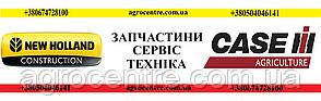 """""""Агро Центр"""" продажа запчастей и сельскохозяйственной техники CASE"""