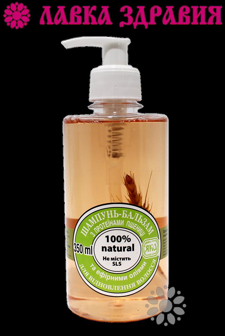 Шампунь-бальзам для восстановления волос с протеинами пшеницы, 350 мл, Яка