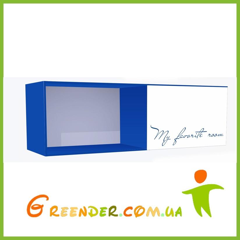 Полка для мальчика сине-белая на две секции с одним фасадом