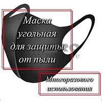 Угольная маска для защиты от пыли (черная), фото 1