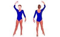 Купальник для танцев и гимнастики Zelart 57 S (рост 122-128 см) синий