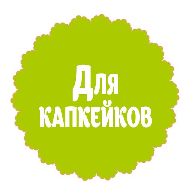 Бумажные формы для капкейков (кексов,маффинов)