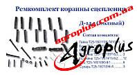 Ремкомплект корзины сцепления Т-40 (Д-144) (Полный)