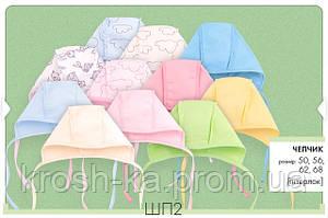 Чепчик для новорожденных разные цвета интерлок (56-68)р (Bembi)Бемби Украина ассорти ШП2