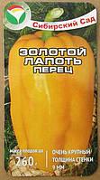 Перец Золотой лапоть 15 семян
