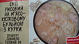 Суп рисовый с курицей 500г, фото 3