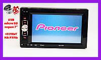 Автомагнитола 2Din Pioneer 7621 + пульт на руль (большая магнитола Пионер 2 Дин) + ПОДАРОК!