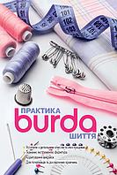 """Книга """"Burda Практика шиття""""  українська мова"""