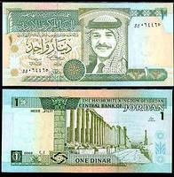 Jordan Иордания - 1 Dinar 1996 UNC