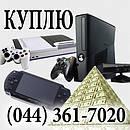 Купуємо ігрові приставки бо: плейстейшен, sony playstation і psp, XBOX