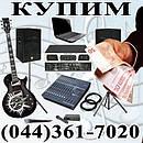 Викуп музичного обладнання бу