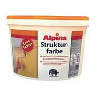 Краска Alpina Strukturfarbe, 16кг