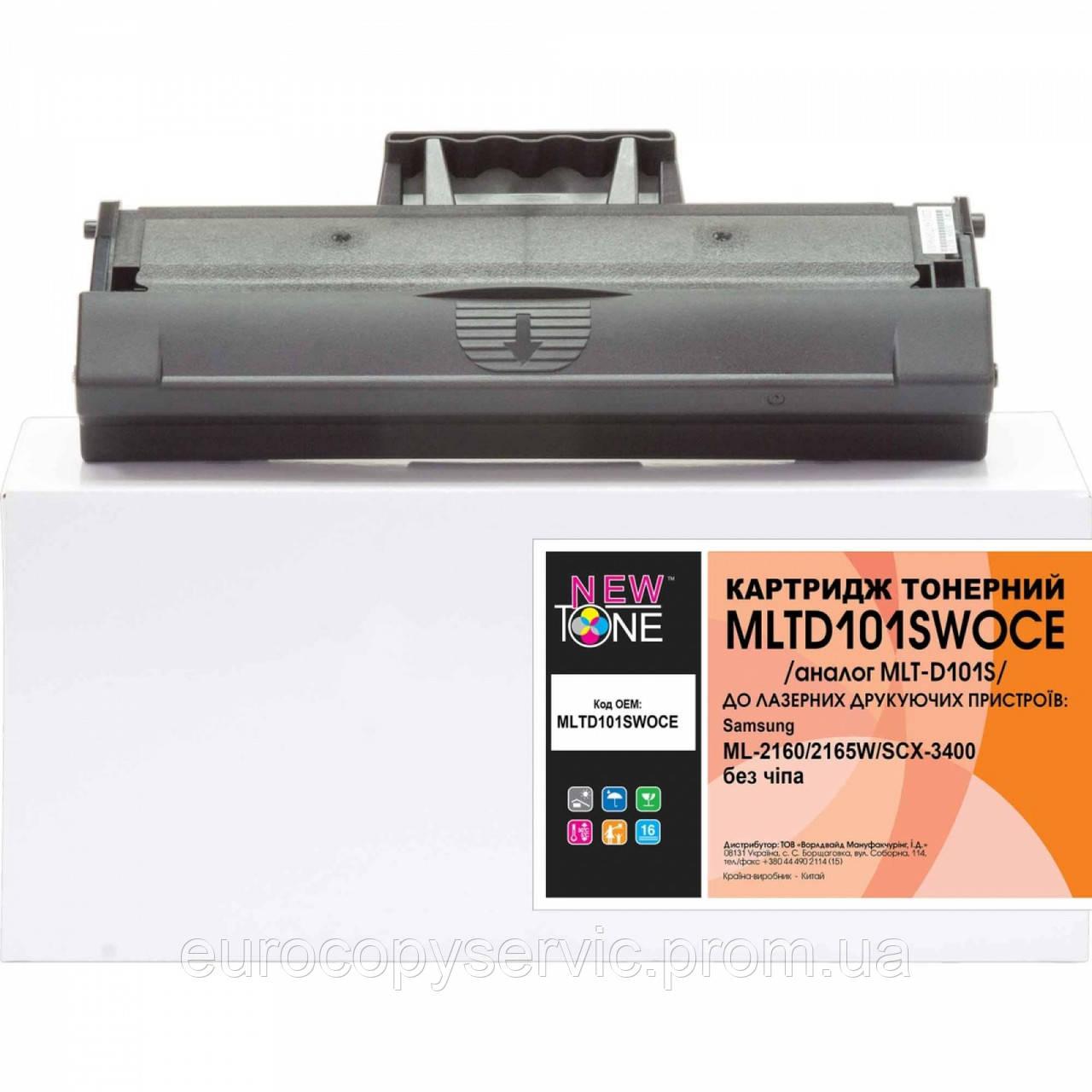 Тонер-картридж NewTone для Samsung ML-2160 / 2165W / SCX-3400 аналог MLT-D101S Black (MLTD101SWOCE)