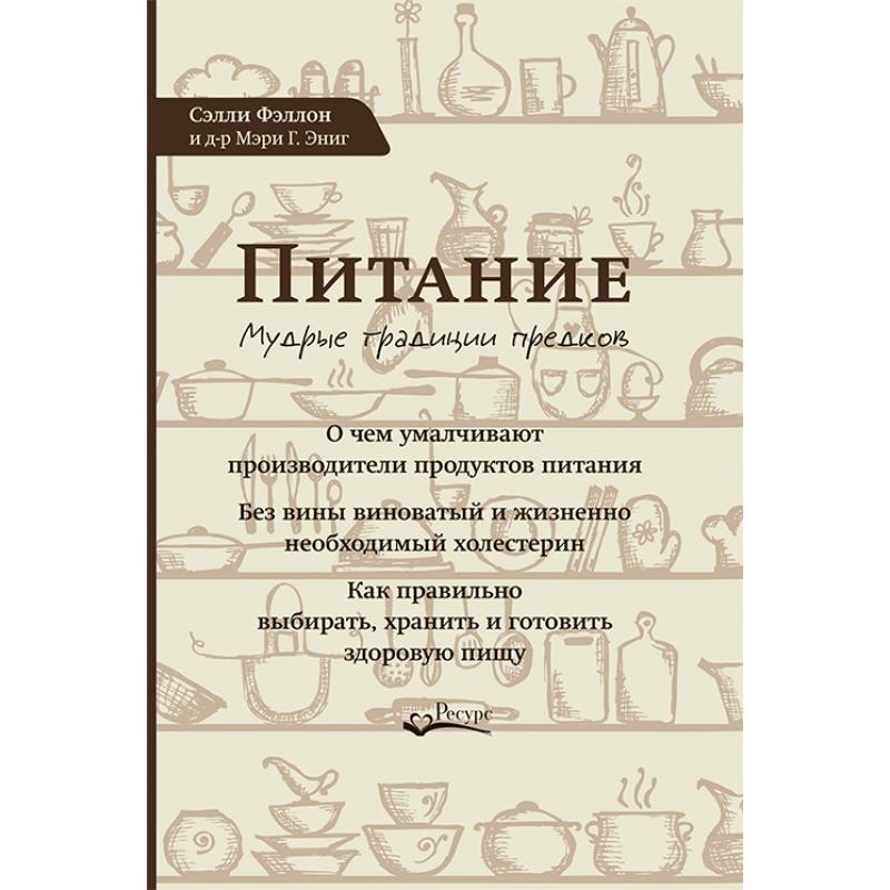 Питание. Мудрые традиции предков. Авторы Сэлли Фэллон, Мэри Г. Энинг