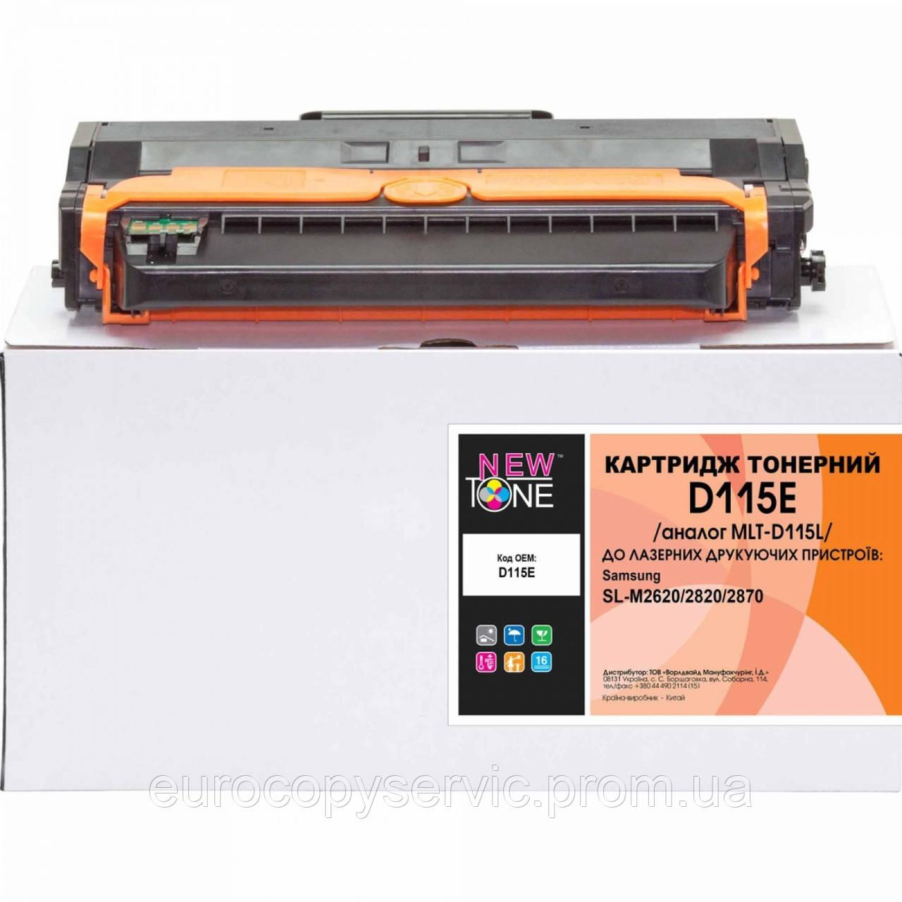 Тонер-картридж NewTone для SAMSUNG SL-M2620 / 2820/2870 аналог MLT-D115L Black (D115E)