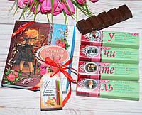 Шоколадний Набір КРАЩОМУ ВЧИТЕЛЮ З Шоколадними Батончиками