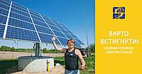 Можно и нужно: монтаж солнечных электростанций до конца 2019