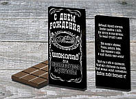 Шоколадка С Днем Рождения Любимому Мужчине