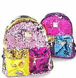 Рюкзак разноцветный с паетками, фото 2