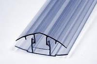 Профиль соединительный Н-образный 4 мм
