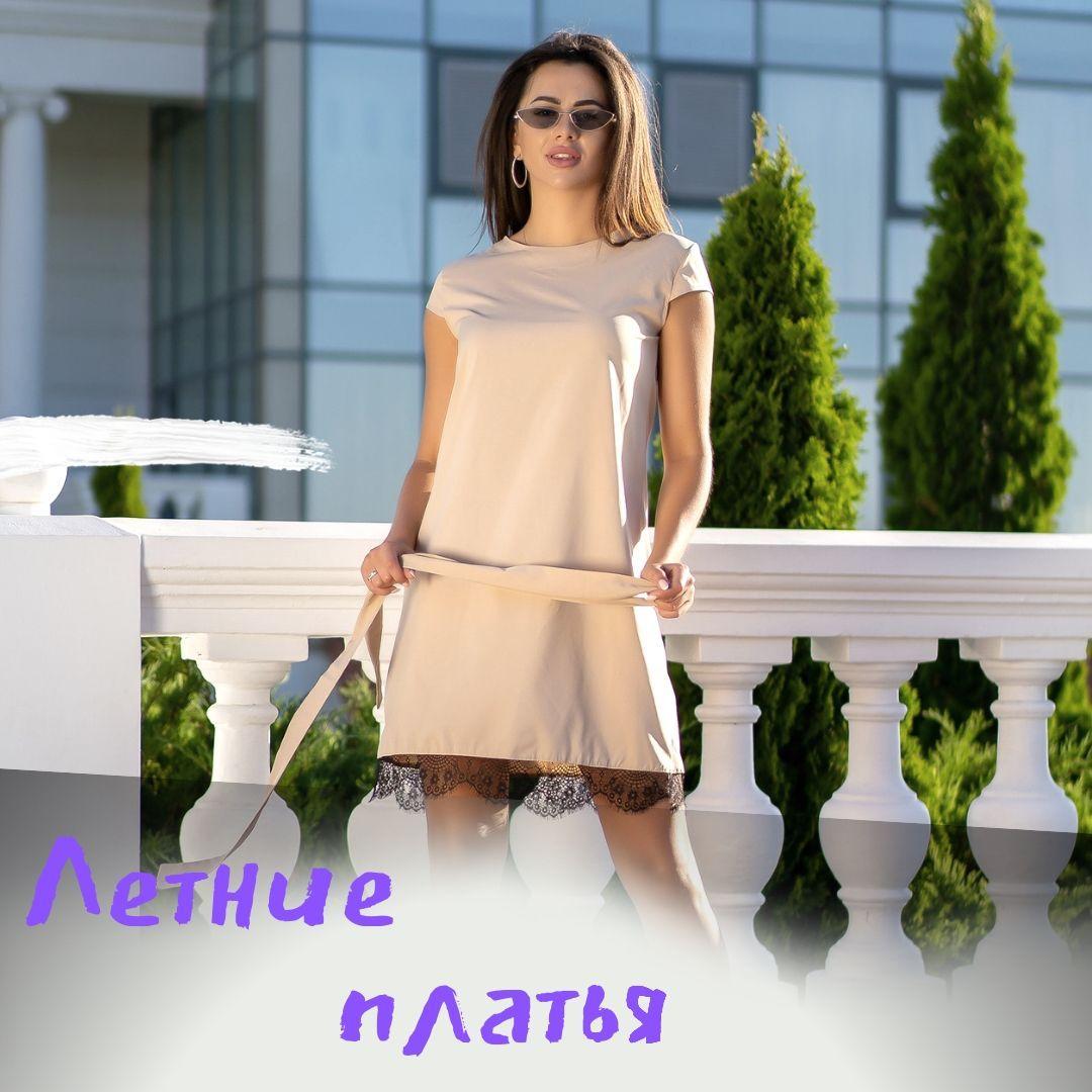 5efc4d3739c3a Летние платья от TM Fashion Girl. Новости компании «TM Fashion»