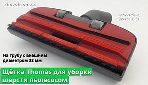 Thomas для вовни з килимів щітка пилососа Sky XT, Mokko, Twin, Parkett Master, Pet and Friends T1, SmartTouch